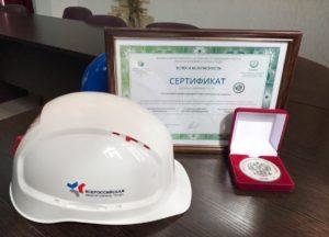 награда охрана труда