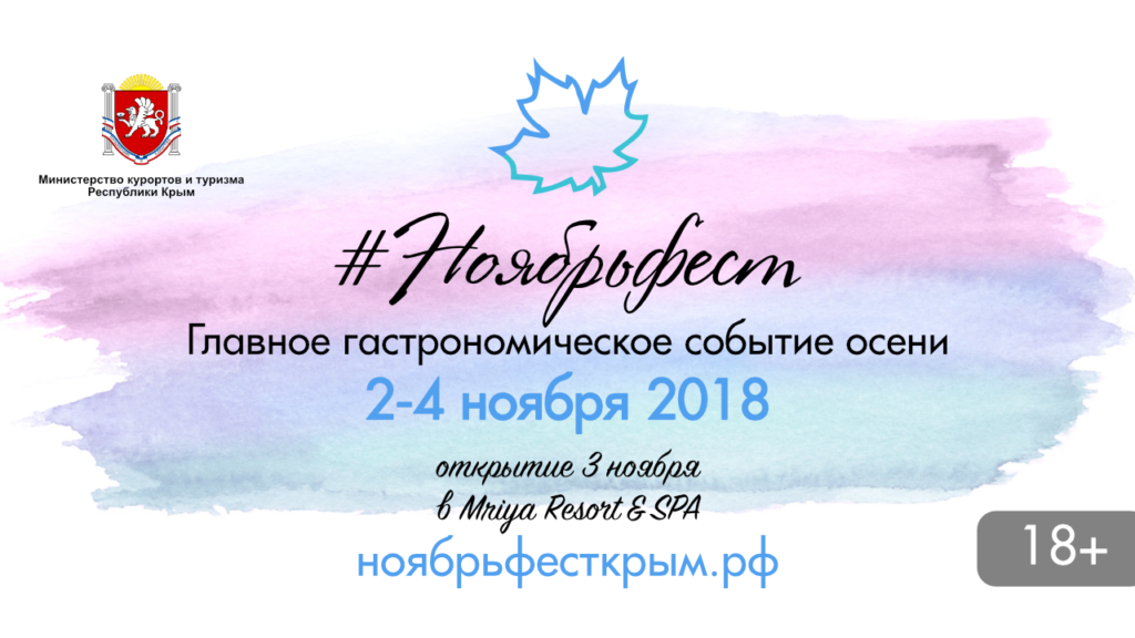 баннер электронный НФ 2018 (2)